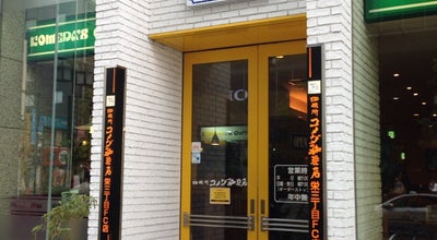 Photo of Cafe コメダ珈琲店 栄三丁目店 at 中区栄3-8-8, Nagoya-shi 460-0008, Japan