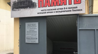 Photo of History Museum Память at Пл. Павших Борцов, 2, город Волгоград 400131, Russia