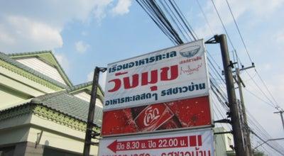 Photo of Seafood Restaurant Wang Mook (วังมุข) at 65 Rob Khao Sam Muk Rd, Mueang Chon Buri 20130, Thailand