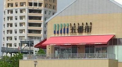 Photo of Burger Joint ヒカリ させぼ五番街店 at 新港町3-1, 佐世保市, Japan