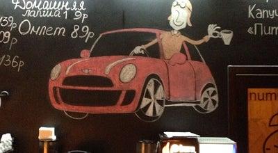 Photo of Coffee Shop Питькофе Mini Cooper at Ворошиловский Просп., 91/1, Ростов-на-Дону 344000, Russia