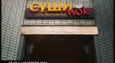 Photo of Sushi Restaurant СушиWok at Ул. Полярные Зори, 19, Мурманск 183039, Russia