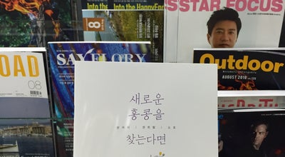 Photo of Bookstore 교보문고 (KYOBO Book Centre) at 성산구 중앙대로 104, 창원시 51494, South Korea