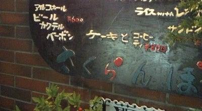 Photo of Cafe さくらんぼ (咲蘭房) at 菊野台2-22-3, 調布市 182-0007, Japan