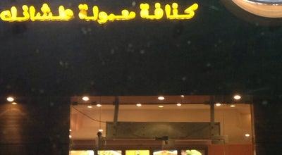 Photo of Dessert Shop الكنفاني at المنقف, Al Fahaiheel, Kuwait
