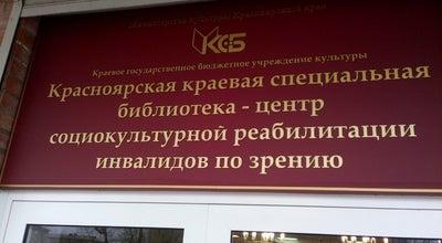Photo of Library центр социокультурной реабилитации инвалидов по зрению at Свердловская, 35а, Красноярск, Russia