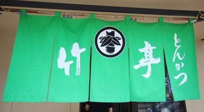 Photo of Food とんかつの竹亭 田上店 at 田上7-2-14, 鹿児島市, Japan