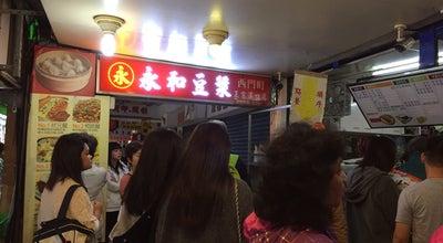 Photo of Chinese Breakfast Place 永和豆漿 at 漢口街二段30號, 台北市, Taiwan