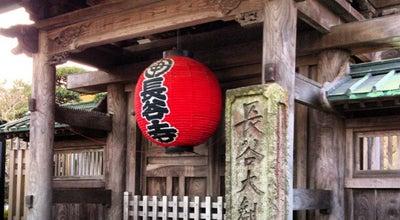 Photo of Buddhist Temple 長谷寺 (Hase-dera Temple) at 長谷3-11-2, 鎌倉市 248-0016, Japan