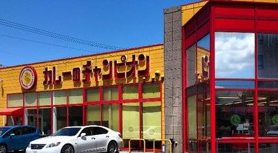 Photo of Food カレーのチャンピオン 本店 at 高橋町20-17, 野々市市 921-8811, Japan