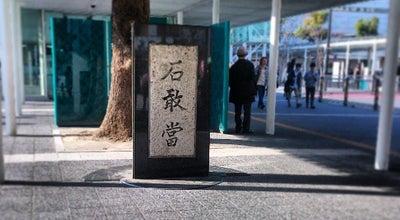 Photo of Monument / Landmark 川崎駅前 石敢當 at 川崎区駅前本町, Kawasaki 210-0007, Japan