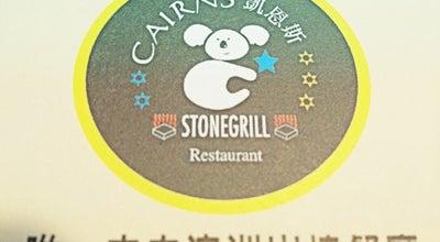 Photo of Steakhouse 凱恩斯岩燒餐廳 (台中崇德店) Cairns Stonegrill at 406台湾台中市北屯區崇德路二段138號, 北屯區 406, Taiwan
