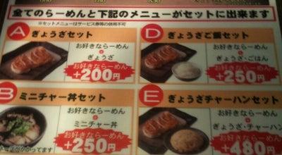 Photo of Ramen / Noodle House ららららーめん ゆめ咲店 at 兵庫北5-6-20-2, 佐賀市 849-0919, Japan