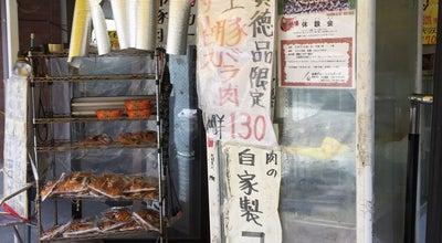 Photo of Butcher 肉のやまだ at Japan