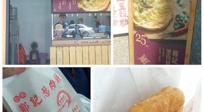 Photo of Food Truck 鄭記蔥肉餅 at 府前路一段311號, 中西區 700, Taiwan