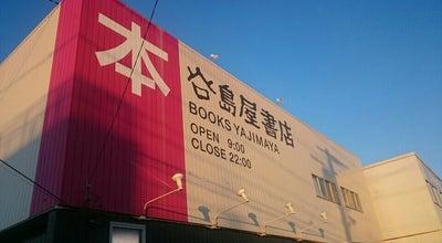 Photo of Bookstore 谷島屋書店 磐田店 at 国府台58, 磐田市 438-0077, Japan