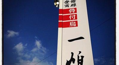 Photo of Japanese Restaurant 骨付鳥 一鶴 中府店 at 中府町 1−2−3, 丸亀市, Japan