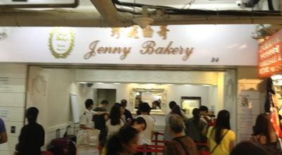 Photo of Bakery Jenny Bakery 珍妮餅店 at Shop 24, G/f, Mirador Mansion, 54-64 Nathan Rd, Tsim Sha Tsui, Hong Kong