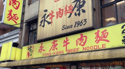 Photo of Chinese Restaurant Yong Kang Beef Noodles Master at 金山南路二段31巷17號, Taipei 106, Taiwan