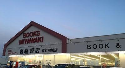 Photo of Bookstore 宮脇書店 東京田無店 at Japan