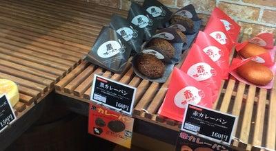 Photo of Bakery パン工房 あぷれ at 八幡野1183, 伊東市, Japan