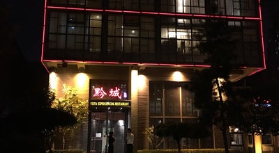 Photo of Chinese Restaurant Vista 黔城(鼓楼店) at 南开区鼓楼北街25号, 天津 Tianjin, China