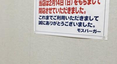 Photo of Burger Joint モスバーガー ダイエー新松戸店 at 新松戸3-2-2, 松戸市, Japan