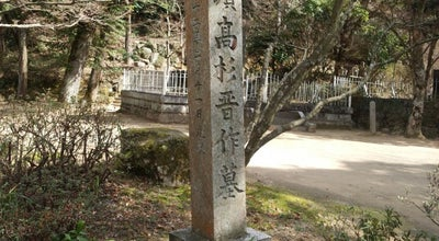 Photo of Historic Site 高杉晋作墓所 at 大字吉田町1184, 下関市, Japan