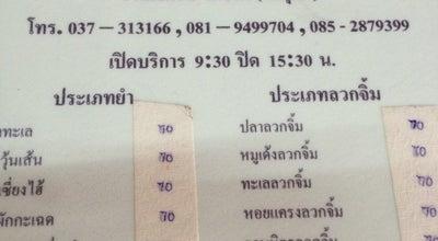 Photo of Asian Restaurant เลิศรส โภชนา (วัดอุดม) @นครนายก at 4158/4 ซ.เข้าวัดอุดมธานี ถ.ชลประสิทธิ์ อ.เมือง, Nakhon Nayok 26000, Thailand