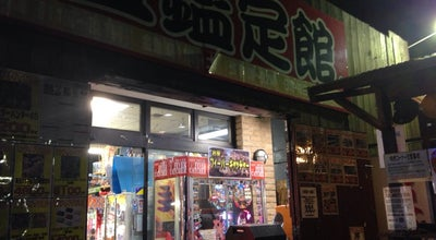 Photo of Thrift / Vintage Store お宝鑑定館 町田店 at 小山町705-1, 町田市, Japan