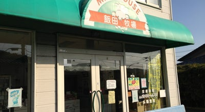 Photo of Ice Cream Shop 飯田牧場 at 西俣野981, 藤沢市, Japan