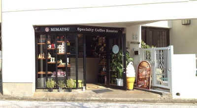 Photo of Coffee Shop ミマツ スペシャルティコーヒーロースター at 東区香椎駅前2-2-6, 福岡市 813-0013, Japan