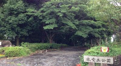 Photo of Park 水喰土公園 at 熊川1359-1, 福生市 197-0003, Japan