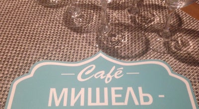 Photo of French Restaurant Cafe Мишель at Ул. Горького, 109, Курган, Russia