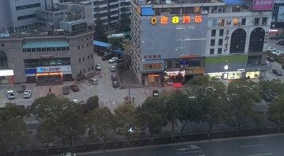 Photo of Chinese Restaurant 天香阁北京烤鸭 at 义乌市宾王路208号(国际大厦一楼), Jinhua, Zh, China