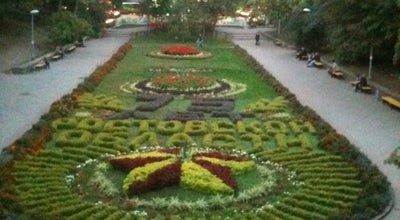 Photo of Park Парк им. Максима Горького at Ул. Большая Садовая, Ростов-на-Дону, Russia