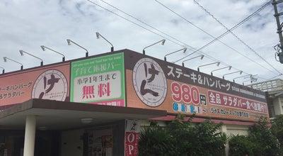 Photo of Steakhouse けん プラザハウス店 at 字島袋335, 北中城村, Japan