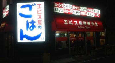 Photo of Diner エビス屋 昼夜食堂 at 八幡西区黒崎3-4-1, 北九州市 806-0021, Japan
