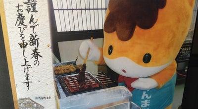 Photo of Food 原嶋屋総本店 at 平和町2-5-20, 前橋市 371-0027, Japan