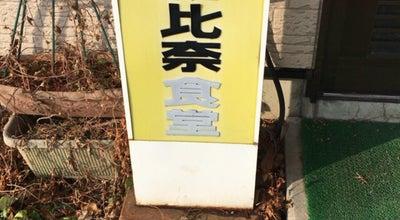 Photo of Breakfast Spot 朝比奈食堂 at Japan