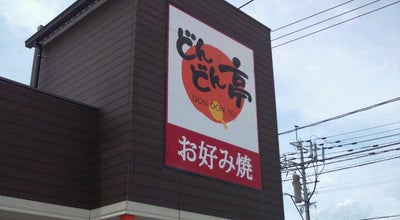 Photo of Japanese Restaurant どんどん亭 古賀花見店 at 花見東1-10-2, 古賀市 811-3112, Japan