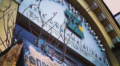 Photo of History Museum Музей истории Екатеринбурга at Ул. Карла Либкнехта, 26, Екатеринбург 620075, Russia