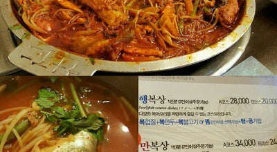 Photo of Korean Restaurant 복어세상 at South Korea