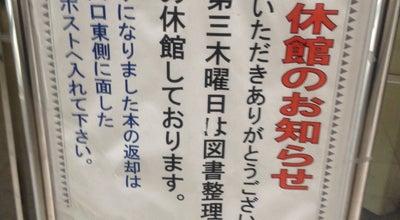 Photo of Library 宇都宮市立東図書館 at 中今泉3-5-1, 宇都宮市 321-0962, Japan