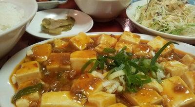 Photo of Chinese Restaurant 又来軒 岡山駅前店 at 本町6-36, 岡山市北区 700-0901, Japan