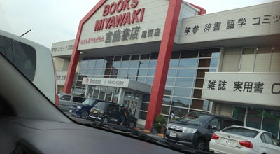 Photo of Bookstore 宮脇書店 尾西店 at 開明字流58-1, 一宮市 494-0001, Japan