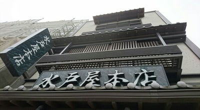 Photo of Dessert Shop 水戸屋本店 at 秩父市本町1-22, Japan