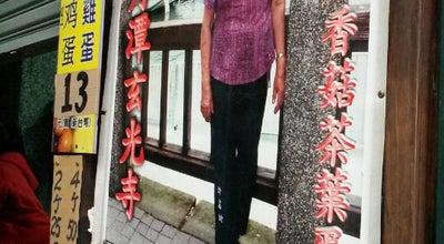 Photo of Chinese Restaurant 阿嬤古早味香菇茶葉蛋 at 日月村中正路338號, Yuchih Township, Taiwan