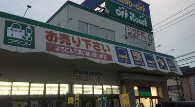 Photo of Thrift / Vintage Store ハードオフ/オフハウス 草加西店 at 峯582-27, 川口市 334-0056, Japan