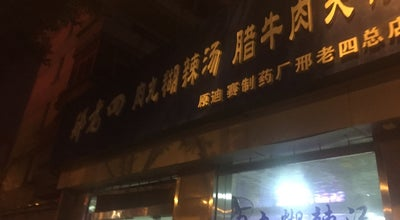 Photo of Chinese Restaurant 刑老四肉丸胡辣汤腊牛肉夹馍 at 工农路, xi,an, ch, China